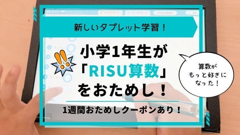 RISU算数を小学1年生がお試しした感想