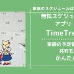 TimeTree家族のスケジュール管理