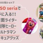 100均ダイソー&セリア仮面ライダー戦隊ヒーローウルトラマンプリキュア