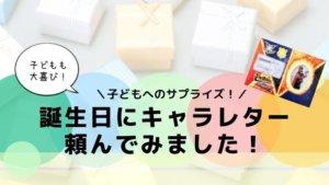 【サービス終了】キャラレターで子どもにサプライズ!誕生日に利用した口コミや値段も!
