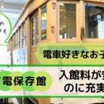 横浜市電保存館アイキャッチ