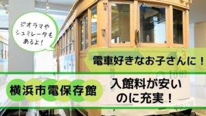 電車好きなお子さんに!横浜市電保存館は入館料が安くてジオラマやシュミレーターもあるよ!