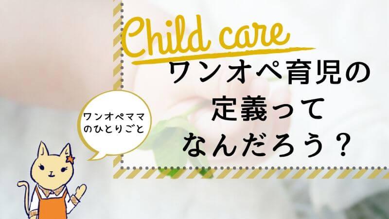 ワンオペ育児の定義ってなんだろう?