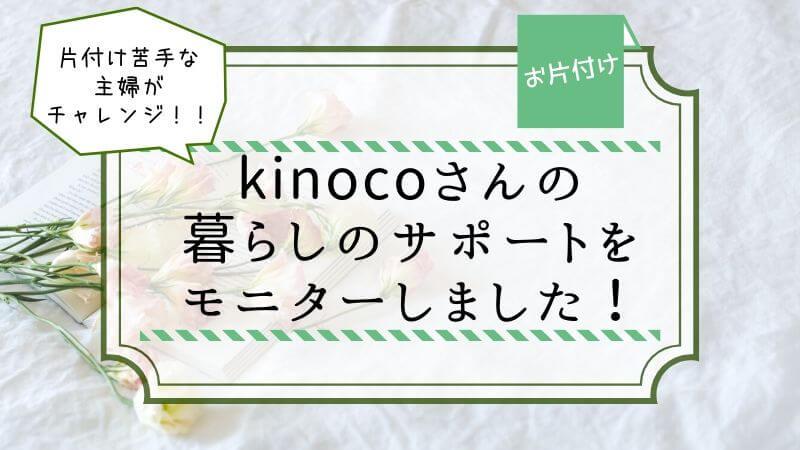 kinocoさん暮らしのサポートのレビユー記事のアイキャッチ
